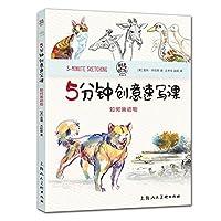 5分钟创意速写课:如何画动物——时光速写系列丛书
