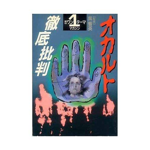 オカルト徹底批判 (朝日ワンテーママガジン 28)