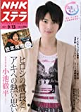 NHKウィークリー STERA(ステラ) 2013年9月13日号 [雑誌][2013.9.4]