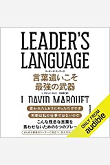 LEADER'S LANGUAGE  言葉遣いこそ最強の武器 Audible Audiobook