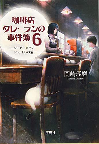 珈琲店タレーランの事件簿 6 コーヒーカップいっぱいの愛 (宝島社文庫 『このミス』大賞シリーズ)