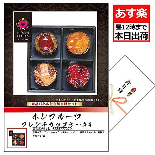 景品 目録 パネル | 目録ギフト 王様のご褒美 ホシフルーツ フレンチ カップケーキ 4個 | 商品引換券でお届け