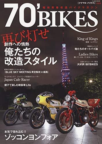 70' BIKES 「ナナマル・バイクス」 Vol.6 (富士美ムック)