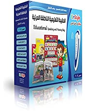 Educational Speaking and Viewing Bag Primary stage (5-7) years