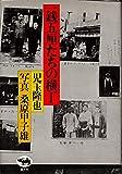 一銭五厘たちの横丁 (1975年)