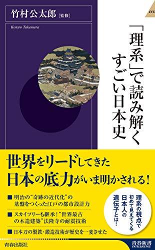 「理系」で読み解くすごい日本史 (青春新書インテリジェンス)