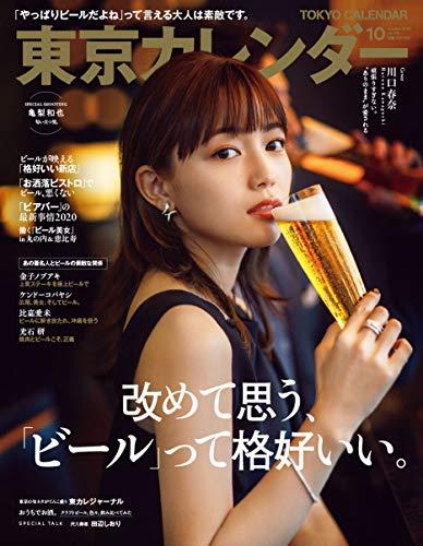 東京カレンダー2020年10月号