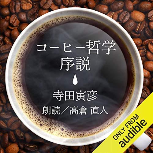 『コーヒー哲学序説』のカバーアート