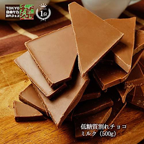 チュベ・ド・ショコラ 割れチョコ低糖質ミルク(500g)