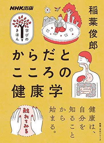 からだとこころの健康学 NHK出版 学びのきほん