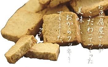 【十二堂】お豆腐屋さんがこだわってつくった美味しい「豆乳おからクッキーセット」(プレーン2袋・野菜MIX3袋)