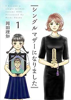 [岡田 理知]のシングルマザーになりました 1巻 (まんが王国コミックス)
