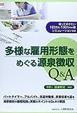 多様な雇用形態をめぐる源泉徴収Q&A
