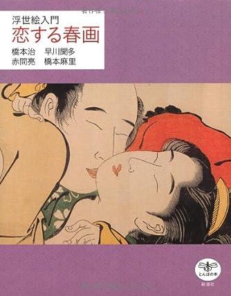 浮世絵入門 恋する春画 (とんぼの本)