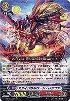 カードファイトヴァンガードG 第7弾「勇輝剣爛」/G-BT07/031 スフィリカルロード・ドラゴン R