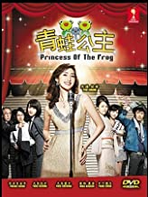 Princess of the frog / Kaeru no Oujo-sama (Japanese TV Series, English Sub, All Zone DVDs, Complete Series Episode 1-11)
