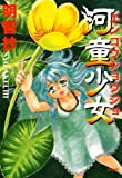 河童少女―エンコウショウジョ (1) (ぶんか社コミックス)