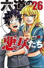 六道の悪女たち コミック 全26巻セット