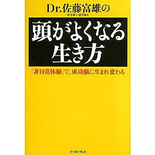 『Dr.佐藤富雄の頭がよくなる生き方―「非日常体験」で、成功脳に生まれ変わる』のカバーアート
