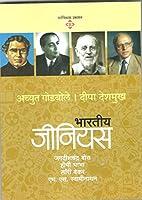 Bhartiya Genious Part 2