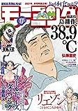 モーニング 2021年17号 [2021年3月25日発売] [雑誌]