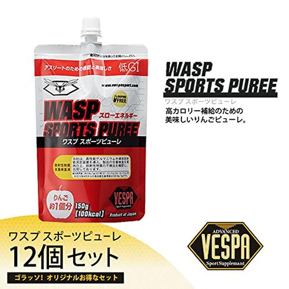 ストローク絶対の定期的なVESPA(べスパ) WASP SPORTS PUREE(ワスプ スポーツピューレ) 150ml ×12個