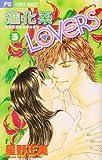 進化系lovers 3 (フラワーコミックス)