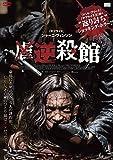 逆殺館[DVD]