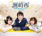 洲崎西 DJCD vol.6 ~新潟で田丸がガッタッタ~
