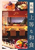 札幌 上等な和食