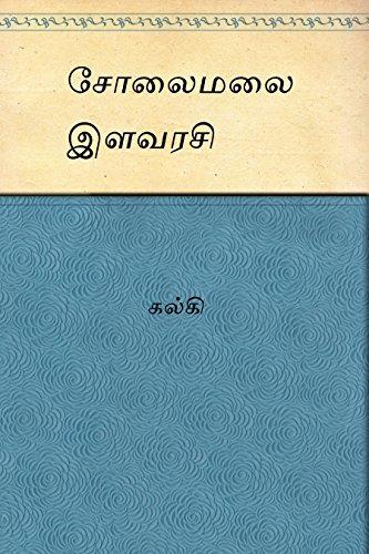 Solai Malai Ilavarasi (Tamil)