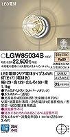 パナソニック(Panasonic) Everleds LED 壁直付・据置取付型 防雨型ポーチライト LGW85034S (電球色)