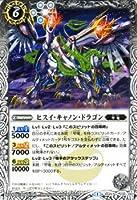 バトルスピリッツ ヒスイ・キャノン・ドラゴン/ アルティメットバトル02/バトスピ