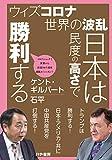 ウィズコロナ世界の波乱日本は民度の高さで勝利する (かや書房)