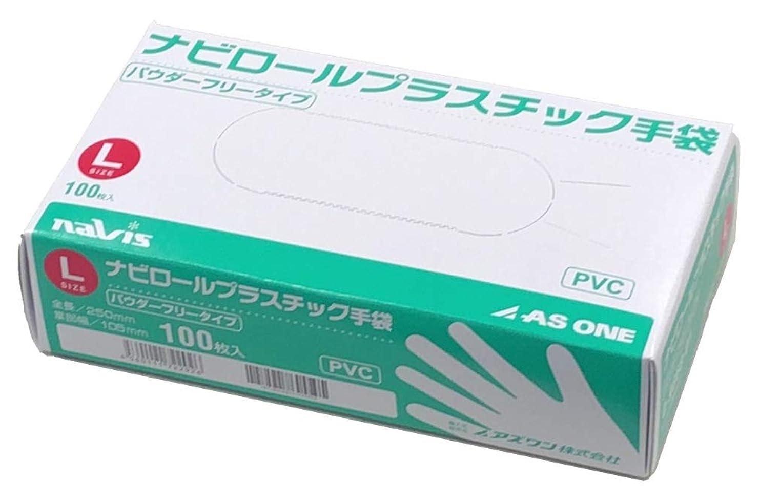 砦頭蓋骨挨拶アズワン ナビロールプラスチック手袋(パウダーフリー) L 100枚入