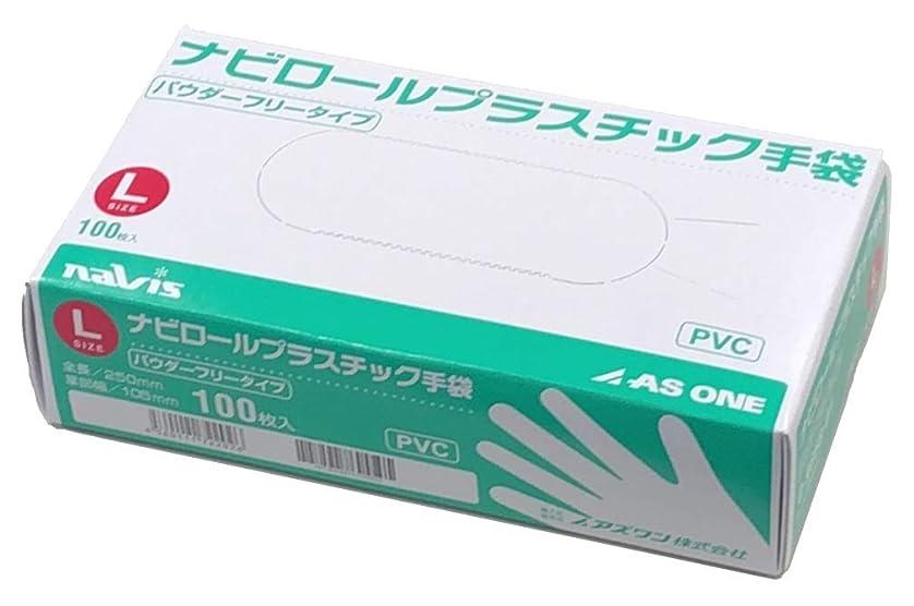 化学薬品コントロール巨大アズワン ナビロールプラスチック手袋(パウダーフリー) L 100枚入
