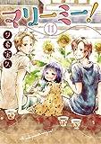 マリーミー! 11巻 (LINEコミックス)