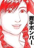 アイドル撮影会握手会レポート漫画集・握手ボンバー