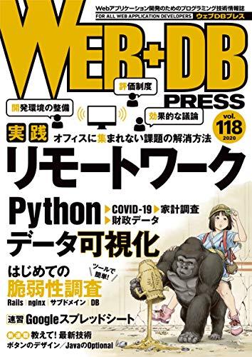 WEB+DB PRESS Vol.118