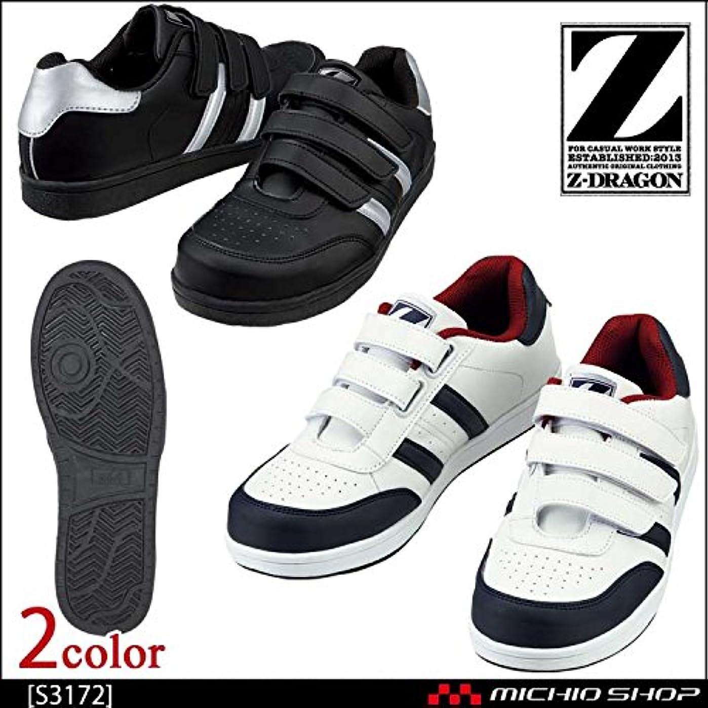 こんにちは富豪存在自重堂 安全靴 ジードラゴン Z-DRAGON セーフティシューズ マジックタイプ S3172 Color:44ブラック 22.0