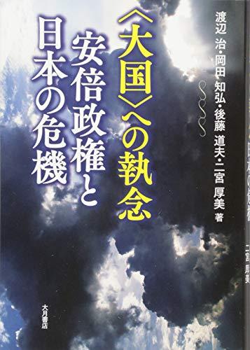 〈大国〉への執念 安倍政権と日本の危機の詳細を見る