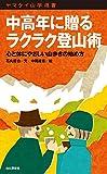 ヤマケイ山学選書 中高年に贈るラクラク登山術