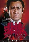 非情のライセンス 第1シリーズ コレクターズDVD VOL.1<デジタルリマスター版>[DVD]