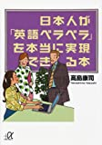 日本人が「英語ペラペラ」を本当に実現できる本 (講談社+α文庫)