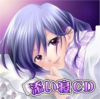 添い寝CD
