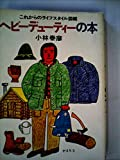 ヘビーデューティーの本―これからのライフスタイル図鑑 (1977年)