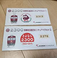 阪急2300系引退ミニチュアマグネット セット