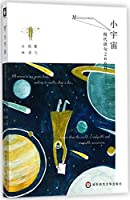 Microcosmos (Chinese Edition)