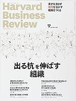 ダイヤモンドハーバードビジネスレビュー 2017年 11 月号 [雑誌] (「出る杭」を伸ばす組織)