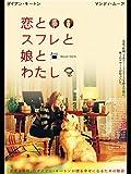 恋とスフレと娘とわたし(字幕版)